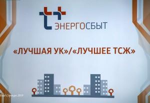 Лучшие ТСЖ получат в подарок сертификаты на покупку техники, необходимой для поддержания порядка придомовой территории.