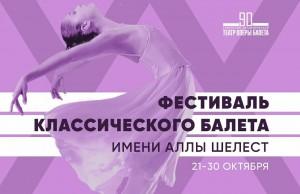 Концертом «Шедевры русского балета» с участием звезд мировой сцены в Самаре завершаетсяXX Фестиваль классического балета имени Аллы Шелест