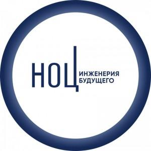 НОЦ «Инженерия будущего» будет участвовать в конкурсе, и утверждение программы деятельности является необходимым условием для подачи заявки.