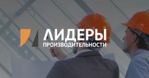 39 самарских предприятий уже подключились к программе «Лидеры производительности».