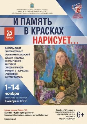 Открывается выставка работ самодеятельных художников Самарской области «И память в красках нарисует»