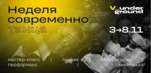 В Самаре состоится Неделя современного танца