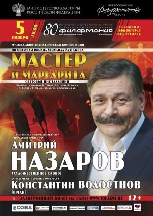 В этом удивительном моноспектакле Дмитрий Назаров — артист с мощной энергетикой и уникальным сценическим темпераментом, останется один на один с музыкой.
