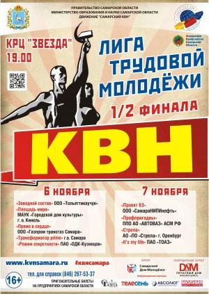 Самарская областная лига КВН трудовой молодежи – это социально-значимый проект, в котором объединены молодые специалисты.