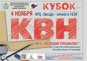 В фестивале примут участие команды КВН профессиональных образовательных организаций Самарской области.