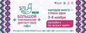 Участниками Диктанта могут стать все желающие жители России и зарубежных стран.