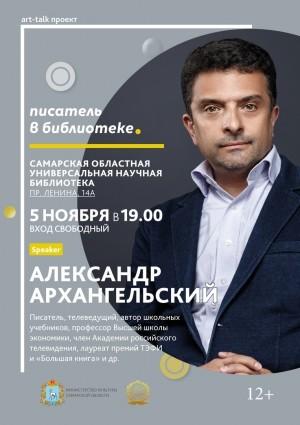 Александр Николаевич Архангельский – один из самых известных литераторов страны, автор школьных учебников, член Академии Российского телевидения, лауреат премии ТЭФИ и «Большая книга».
