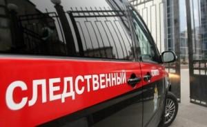 В СК сообщили, что дело замаскировали под несчастный случай.