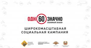 Проект направлен на борьбу с превышением скорости и формирование культуры поведения на дорогах.