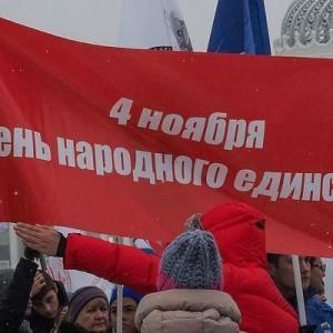 Россияне сегодня отмечают День народного единства