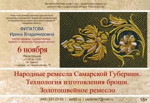 «Народные ремесла Самарской Губернии. Технология изготовления броши. Золотошвейное ремесло»