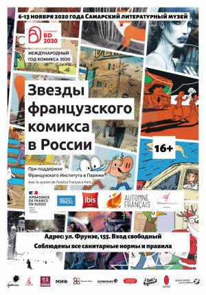 в Самаре состоится выставка звезд французского комикса