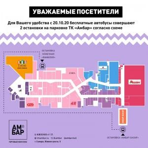 Изменилась маршрутная сеть бесплатных автобусов до ТК «Амбар» в Самаре