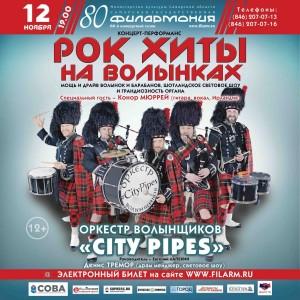 Оркестр волынщиков City Pipes представит новую программу!