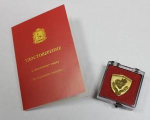 Работу Автозаводского отделения Сбербанка отметили памятным знаком «За служение людям», учрежденным распоряжением Губернатора Самарской области.