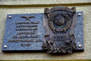 Доску открыли на здании корпуса СамГТУ. Здесь в первые годы Великой Отечественной войны располагался Народный комиссариат иностранных дел СССР.