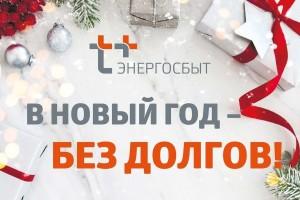 Участие в традиционной акции «В Новый год - без долгов!» предоставит горожанам шанс получить приз от энергокомпании.