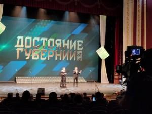 В Самаре подвели итоги ежегодного конкурса компаний Достояние губернии-2020»