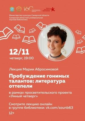 Мария Абросимова – филолог и педагог, спикер образовательного лектория «15х4», в сферу ее интересов входит изучение литературы эпох сталинизма и оттепели.