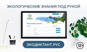 Самарцев приглашают пройти Всероссийский экологический диктант