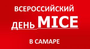 15 представителей индустриии корпоративные клиенты проведут инспекцию перспективных, с точки зрения организации деловых мероприятий, площадок Самары и Тольятти.