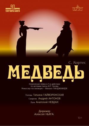 Спектакли Самарского театра оперы и балета примут участие в фестивале Видеть музыку»