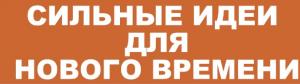 Два представителя Самарской области стали финалистами Всероссийского форума «Сильные идеи для нового времени», который в эти дни проходит в Москве.