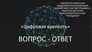Цель проекта – формирование навыков правового поведения в виртуальном пространстве у школьников Самары и Тольятти.