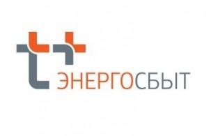 Участники акции ЭнергосбыТ Плюс Счастливая осень погасили около 40 млн рублей долга