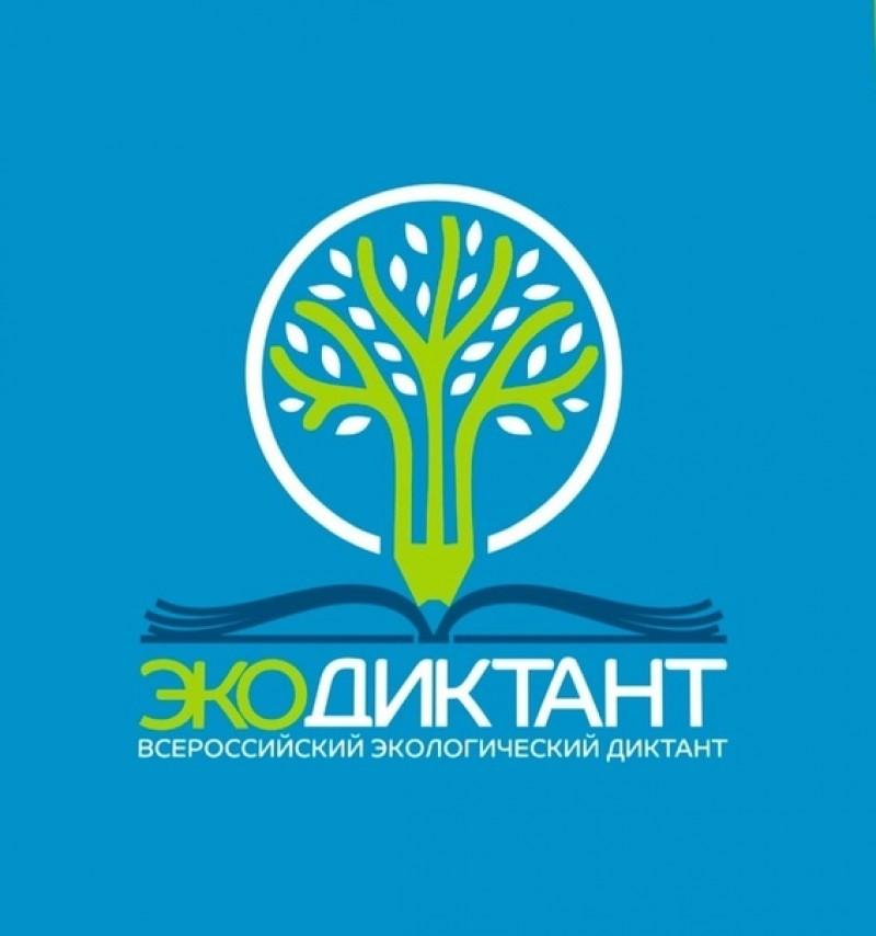Срок проведения Большого экологического диктанта продлён до 23.00 18 ноября