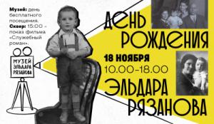 В этом году Эльдару Александровичу исполнилось бы 93 года. Музей в этот день будет работать с 10.00 до 18.00, вход свободный.
