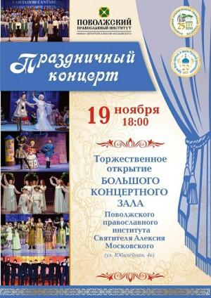 В Тольятти откроется новый концертный зал