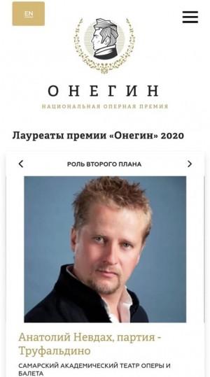За партию Труффальдино в опере Сергея Прокофьева «Любовь к трем апельсинам». Ранее никто из артистов Самарского театра не получал эту высокую награду.