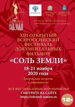 Который объединяет кинематографистов и деятелей культуры из России, Белоруссии, Армении, Киргизии, Грузии, Сербии, Испании, Израиля и других стран.