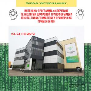 Технопарк Жигулевская долина приглашает на интенсив-программу