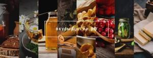 На 1-й национальный конкурс региональных брендов продуктов питания «Вкусы России»пришло порядка 500 заявок из 79 регионов.