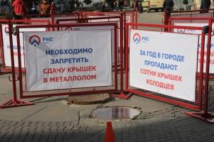 В Самаре участились кражи крышек с колодцев