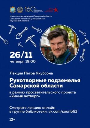 Лекция представляет собой обзор разнообразных искусственных подземелий Самарской области.