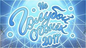 Меладзе не вошел в топ-5 звезд, ожидаемых на новогодних огоньках