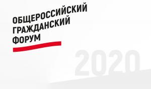28 ноября состоится VIII Общероссийский гражданский форум