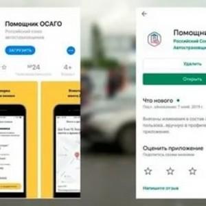В России начало работать мобильное приложение Помощник ОСАГО