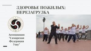Самарских пенсионеров приглашают онлайн заняться ушу