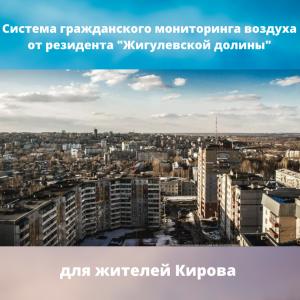 Экологический проект резидента «Жигулевской долины» АНО ИЦР «Аиралаб Рус» заинтересовал участников онлайн-форума «КИРОВ УРБАН ФОРУМ».