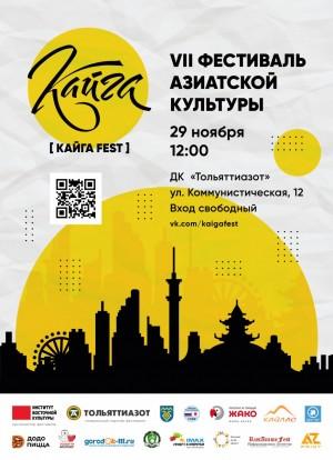 """В Тольятти состоится VII фестиваль молодежной азиатской культуры Кайга-fest""""!"""