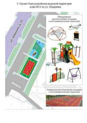 Стало известно как будет выглядеть территория около детского сада на Шверника в Самаре