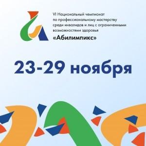 «Абилимпикс» – это чемпионат по профессиональному мастерству среди инвалидов и лиц с ограниченными возможностями здоровья. «Абилимпикс» ещё называют «Олимпиадой возможностей».