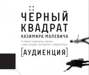 Самарцев приглашают посмотреть на Черный квадрат Малевича
