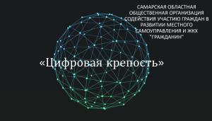 В Самарской области для школьников действует  проект Цифровая крепость»