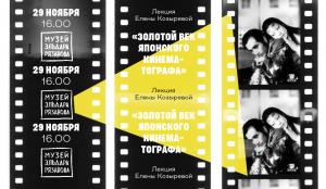 В Самаре прочтут лекцию Золотой век японского кинематографа