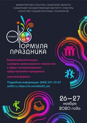 Составляем формулу праздника всей Россией!